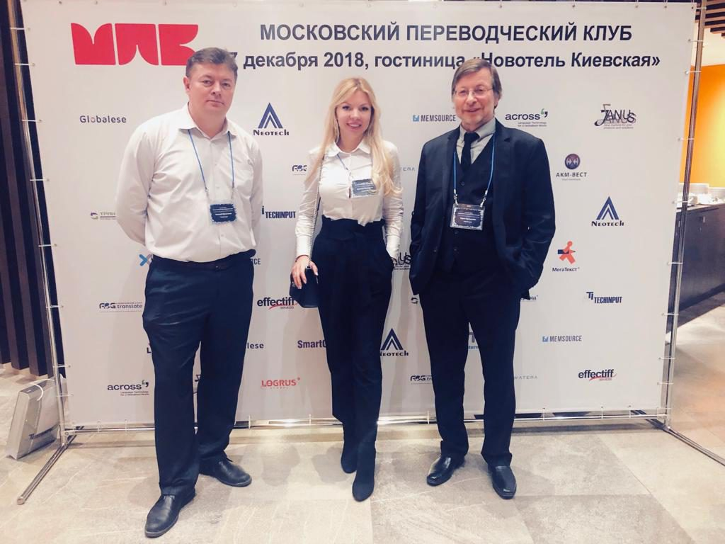 TechInput participates in Moscow Translators Club's New Year conference