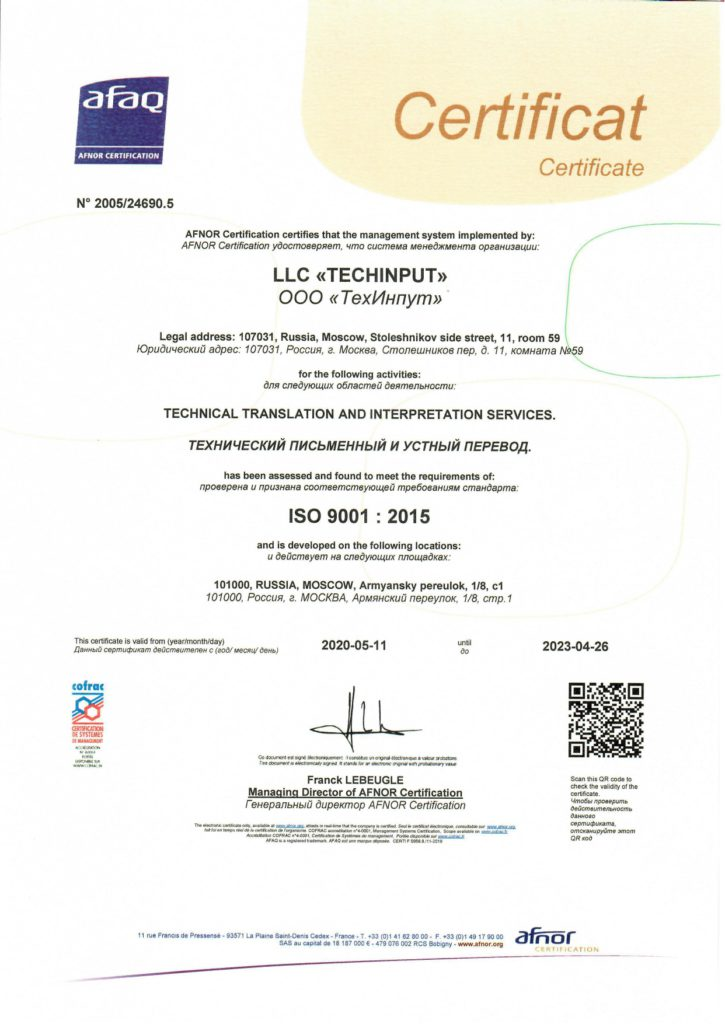 Successful ISO re-certification